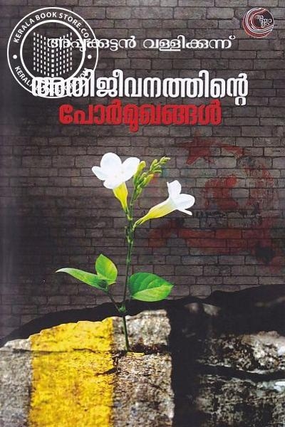 Image of Book Athijeevanathinte Pormukhangal