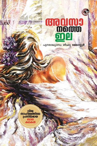 Cover Image of Book Avasanathe Ila