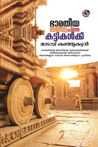Cover Image of Book Bharatheeya Thathwa Chintha Kuttikalke