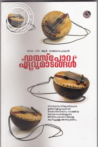 Cover Image of Book Diaspora Erumadangal
