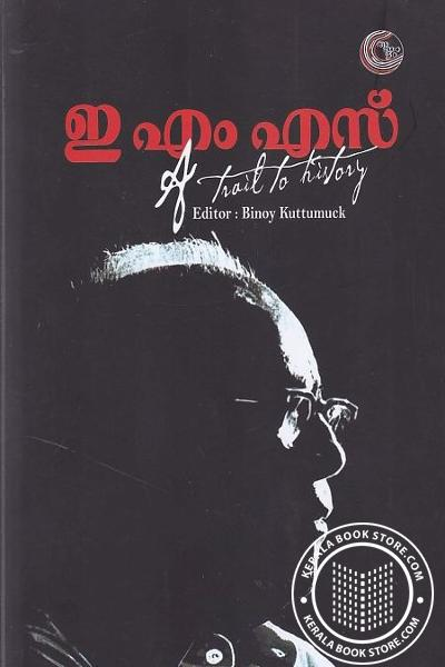 Cover Image of Book E M S A Trail to History