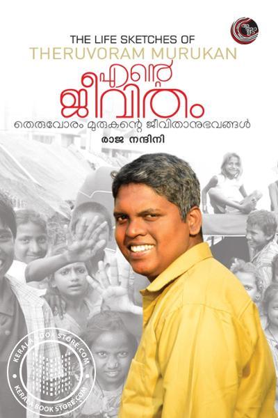 Cover Image of Book എന്റെ ജീവിതം, തെരുവോരം മുരുകന്റെ ജീവിതാനുഭവങ്ങൾ