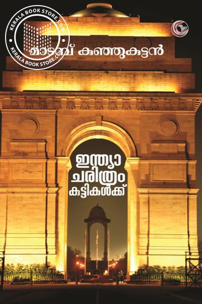 Cover Image of Book India Charithram Kuttikalkke