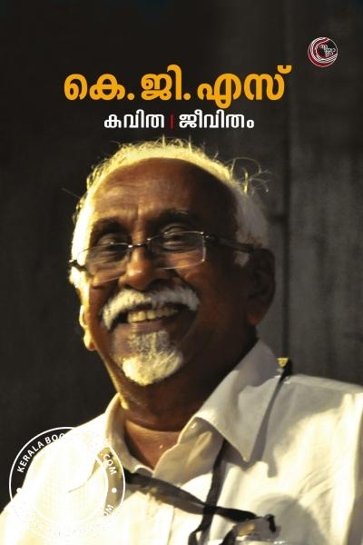 Cover Image of Book K G S Kavitha Jeevitham
