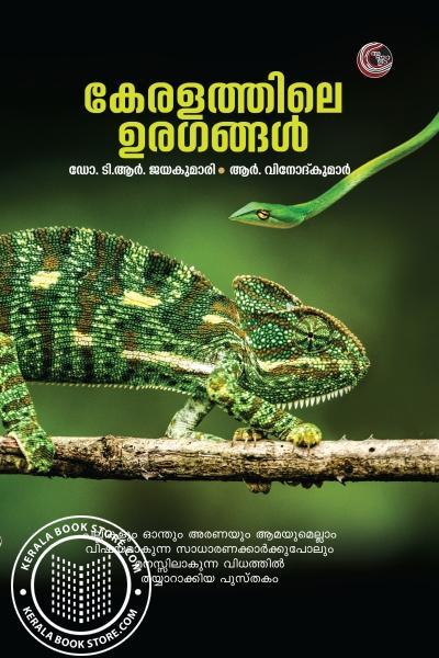 Cover Image of Book Keralathile Uragangal