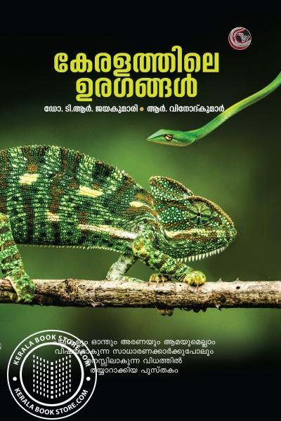 Cover Image of Book കേരളത്തിലെ ഉരഗങ്ങള്