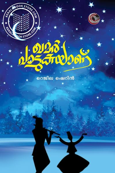 Cover Image of Book Khamar Paadukayaanu