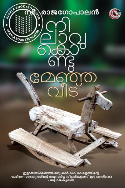 Cover Image of Book നിലാവുകൊണ്ടു മേഞ്ഞ വീട്