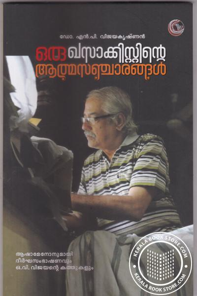 Cover Image of Book ഒരു ഖസാക്കിന്റെ ആത്മ സഞ്ചാരം