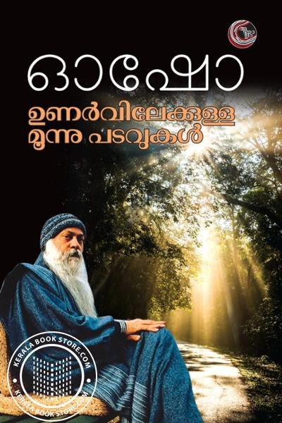 Cover Image of Book Osho Unarvilekkulla Moonu Padavukal
