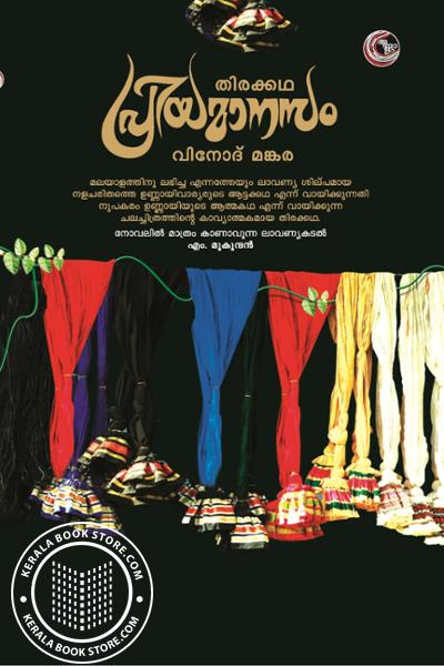 Cover Image of Book Priyamanasam