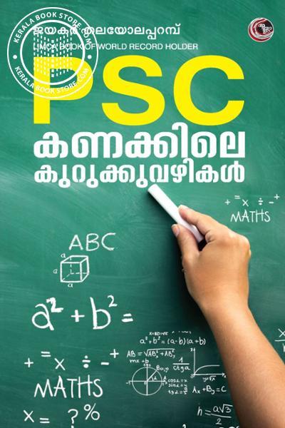 PSC Kanakkile-kurukkuvazhikal