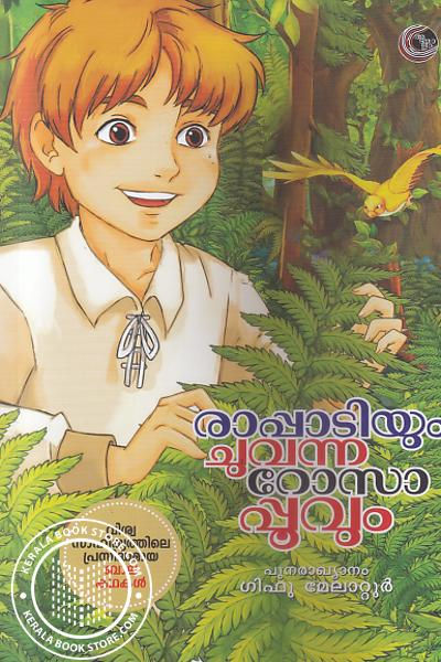 Cover Image of Book Rappaadiyum Chuvanna Rosa Poovum