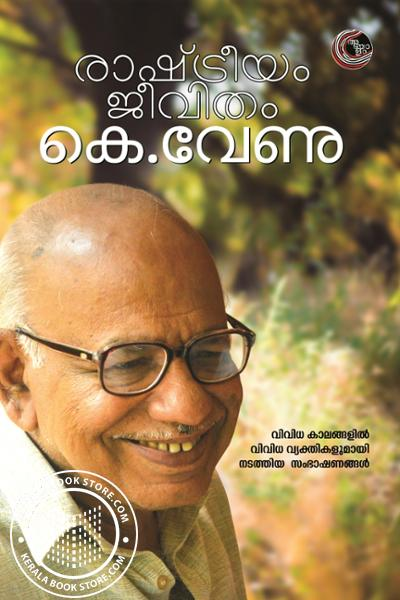Cover Image of Book Rashtreeyam Jeevitham