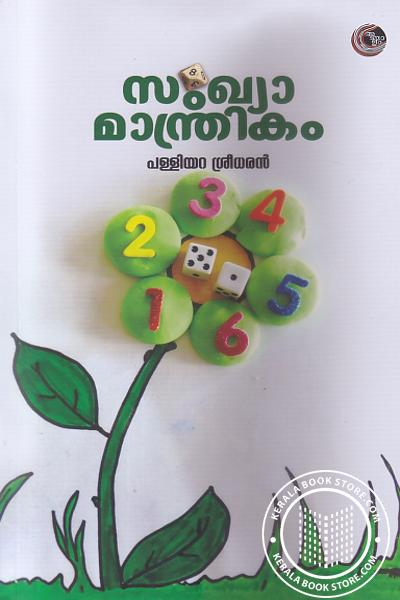 Image of Book Sankhya Maanthrikam