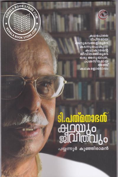 Cover Image of Book ടി പത്മനാഭന് കഥയും ജീവിതവും