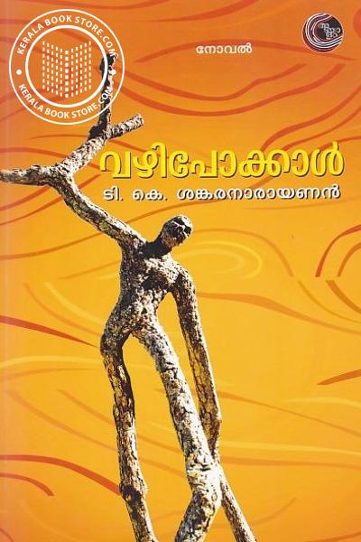 Cover Image of Book Vazhipokkaal