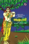 Thumbnail image of Book ആമ്രപാലി