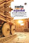 Thumbnail image of Book Bharatheeya Thathwa Chintha Kuttikalke