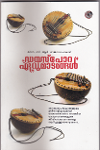 Thumbnail image of Book ഡയസ്പോറ ഏറുമാടങ്ങള്