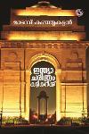 Thumbnail image of Book India Charithram Kuttikalkke