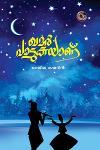 Thumbnail image of Book Khamar Paadukayaanu
