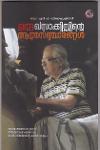 Thumbnail image of Book ഒരു ഖസാക്കിന്റെ ആത്മ സഞ്ചാരം