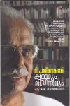 Thumbnail image of Book T Padmanabhan Kathayum Jeevithavum