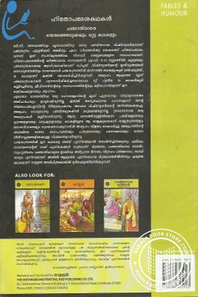 back image of Hithopadesa Kathakal