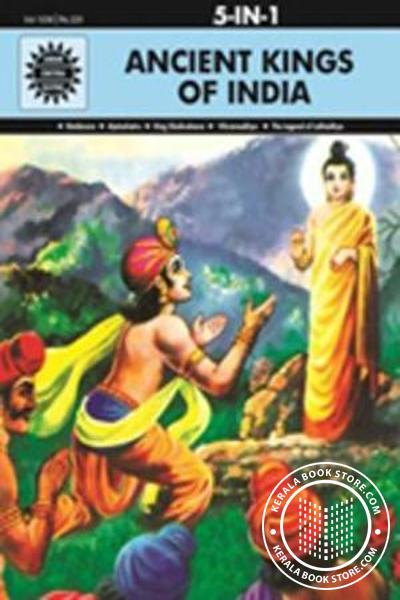 Cover Image of Book Ancient Kings Of India-5 in 1-