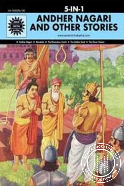 Cover Image of Book Andher Nagari And Other Stories