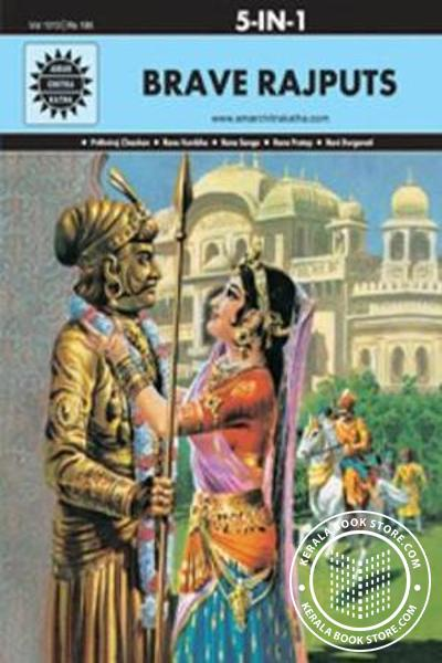 Image of Book Brave Rajputs-5 in 1-