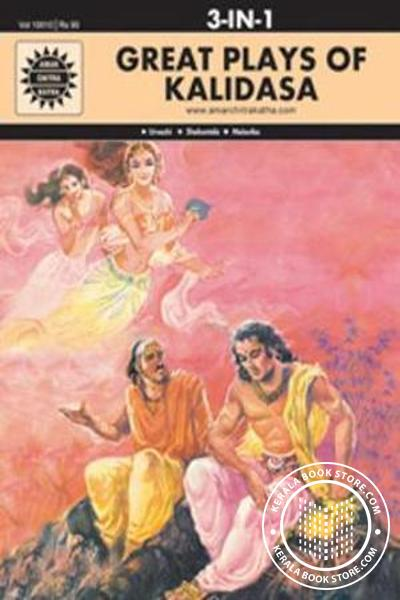 Cover Image of Book Great Plays Of Kalidasa-3 in 1-