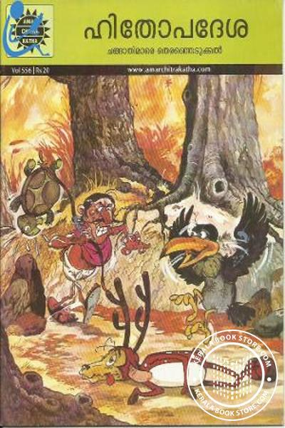 Cover Image of Book Hithopadesa Kathakal