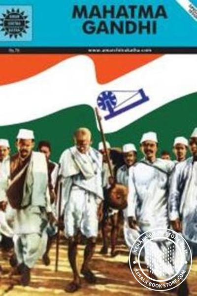 Cover Image of Book Mahatma Gandhi