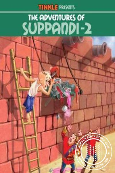 Image of Book The Adventures Of Suppandi-2