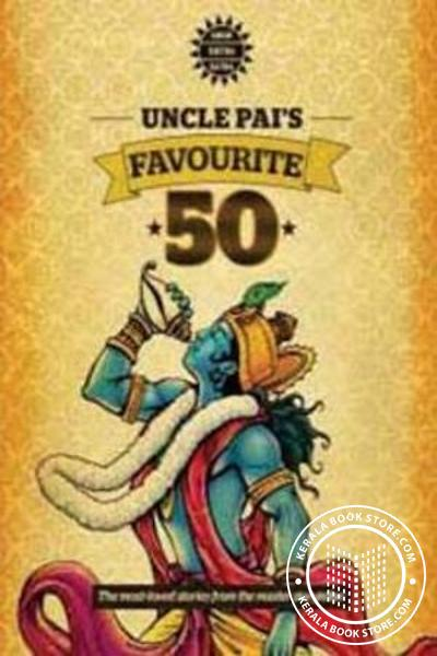 Cover Image of Book Uncle Pais Favourite 50