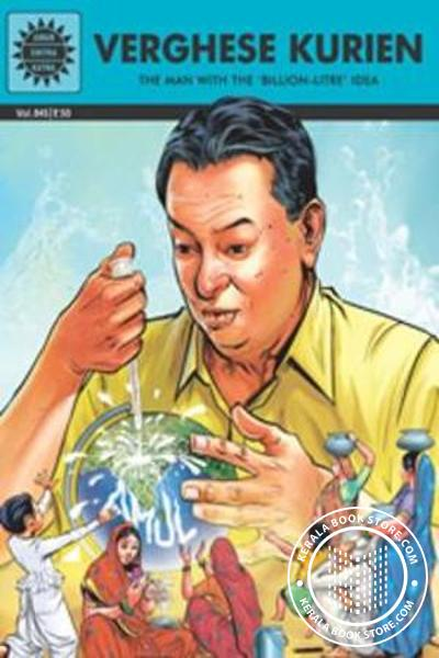 Cover Image of Book Verghese Kurien