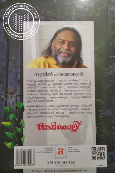 back image of മാടന്കൊല്ലി
