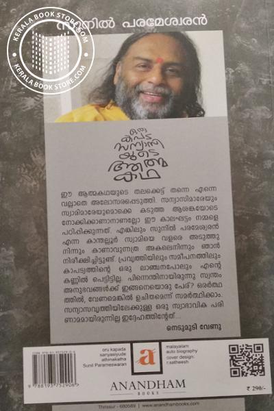 back image of Oru Sanyasiyude Athmakatha Sunil Parameswaran