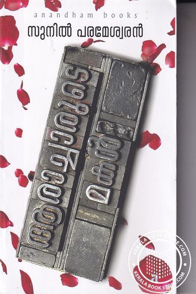 Cover Image of Book ആരാചാരുടെ മകള്