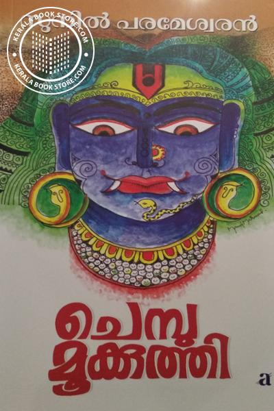 Cover Image of Book Chembumookkuthi