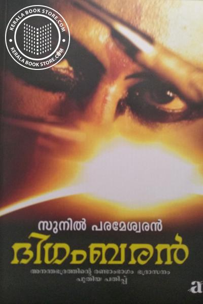 Cover Image of Book Dhigambaran
