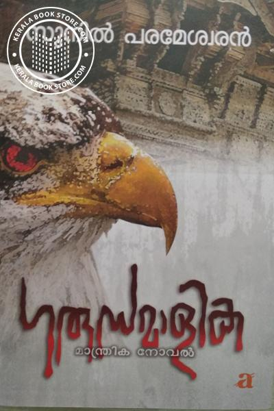 Cover Image of Book Garudamalika