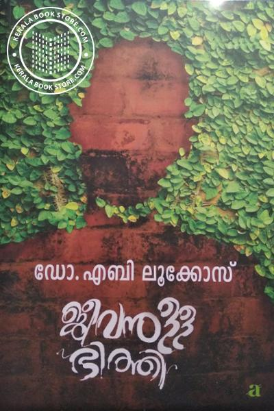 Image of Book Jeevanulla Bhithi