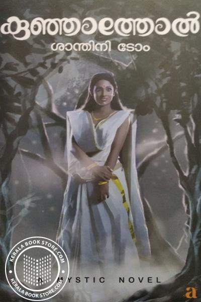 Cover Image of Book Kunjathol