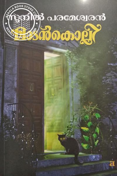 Cover Image of Book മാടന്‍കൊല്ലി