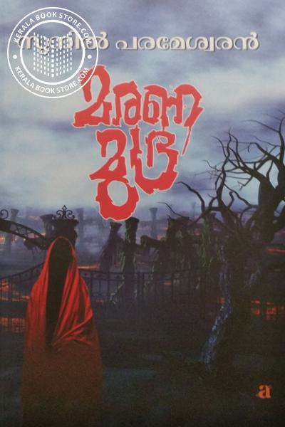 Cover Image of Book Maranamudra