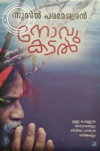 Cover Image of Book Novukadal