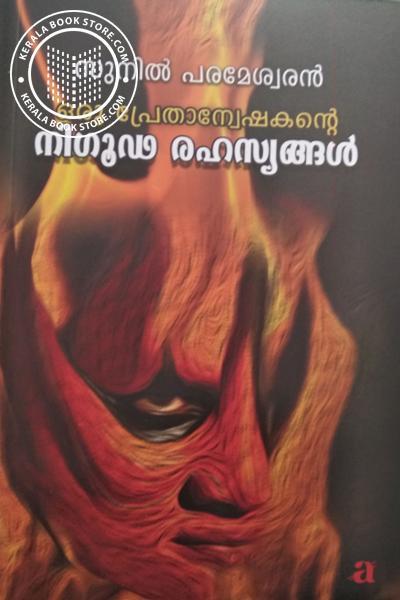 Cover Image of Book ഒരു പ്രേതാന്വേഷകന്റെ നീഗൂഢ രഹസ്യങ്ങള്